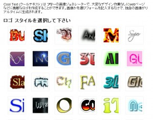 Cool Text ①