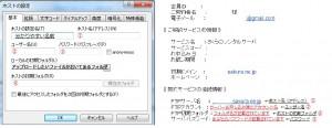 FFFTPソフト②