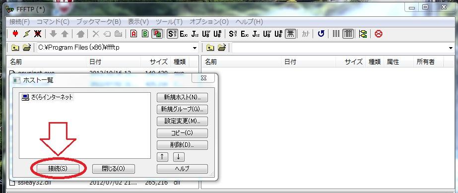 FFFTPソフト③