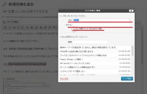 URL添付方法③
